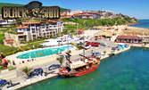 2 часа релакс и плаване в открито море! Lazy Bikini Cruise край Свети Влас и Несебър, с 3 вида коктейли и chill out музика