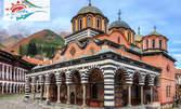 Еднодневна екскурзия до Рилския манастир и Стобските пирамиди през Май или Август