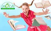 Едномесечно обучение по математика за ученици до 6 клас, или лятна занималня за ученици от 1 до 4 клас