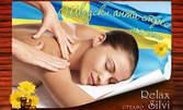 Шведски антистрес масаж на цяло тяло