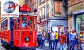 Екскурзия до Истанбул! 2 нощувки със закуски, плюс транспорт и възможност за посещение на Аквариум Аква Флория