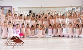 Месечна карта с 8 посещения на балет за дете от 4 до 16г