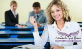 Курс по английски или руски език, ниво А1