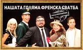 """Герасим Георгиев-Геро в комедията """"Нашата голяма френска сватба"""" на 5 Август"""
