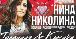 """Нина Николина и Русенска филхармония с концерт """"Традиция & Класика"""" - на 25 Юли"""
