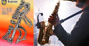 Вход за шестдневния фестивал Джаз в Бургас - на 11, 12, 13 Юли и 15, 16 и 17 Август