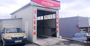 ГТП Слик