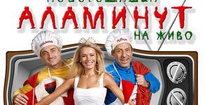 """Скеч-шоуто """"Аламинут"""" гостува в Пловдив - само на 28 Ноември"""