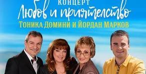 """Концерт-спектакълът на Йордан Марков и Тоника Домини """"Любов и приятелство"""" - на 28 Август"""