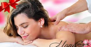 80 минути класически или релаксиращ масаж на цяло тяло и стъпала с био масла, плюс масаж и терапия на лице