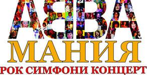 """Рок симфони концертът """"АББА мания"""" - на 24 Август на остров Света Анастасия, плюс транспорт с корабче от Бургас"""