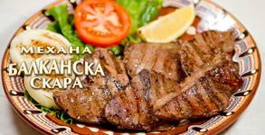 Механа Балканска скара