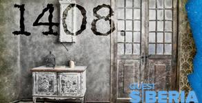 """Отборна игра в стая на ужасите """"1408"""" по едноименната кратка история на Стивън Кинг"""