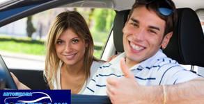 Опреснителни шофьорски курс за категория B - с личен или учебен автомобил