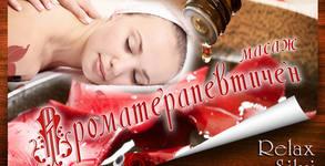 Ароматерапевтичен масаж на цяло тяло