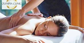 Традиционен балийски масаж на цяло тяло