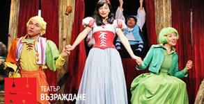Театър Възраждане