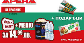 """""""БГ Празник"""" в Кино Арена! Вход за двама за прожекция на филм по избор от 1 до 14.03, плюс пуканки, минерална вода и подаръци"""