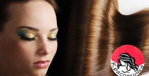 Кератинова терапия за коса, заздравяване и оформяне с преса, или боядисване с боя на клиента и подстригване
