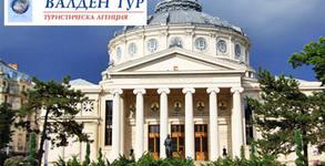 Last minute до Букурещ! Еднодневна екскурзия с посещение на Двореца на Пролетта и квартал Липскани