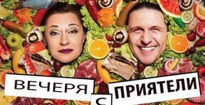 """Асен Блатечки и Мария Сапунджиева в комедията """"Вечеря с приятели"""" - на 25 Ноември"""