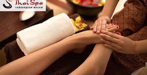 60 минути релакс за тялото! Магнезиева вана и тайландски масаж на крака