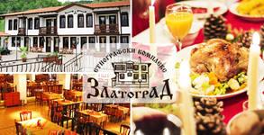 До края на Януари в Златоград! Нощувка със закуска и вечеря, плюс релакс зона