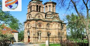 Посети Сърбия през Август или Септември! Еднодневна екскурзия до Крушевац