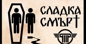 Кино-театър Освобождение