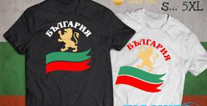 """Тениска """"България"""", дизайн и размер по избор"""