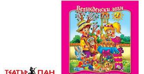 Празничен детски комплект за Великден