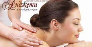Класически или лечебен масаж на гръб