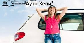 Автошкола Ауто Хепи