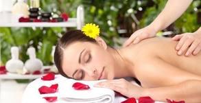 Класически масаж - на гръб или цяло тяло с магнезиево олио или етерични масла