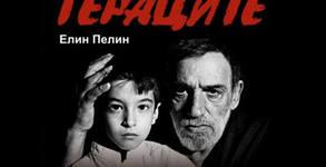 """Гледайте """"Гераците"""" от Елин Пелин на 20 Ноември"""