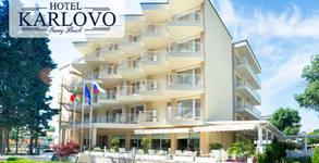 Хотел Карлово***