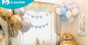 Тон Бонбон & Балон
