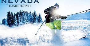 Ранни записвания за ски почивка в Пампорово! Нощувка със закуска за двама
