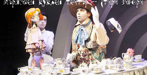 """Детският спектакъл """"Алиса в Страната на чудесата"""" по Луис Карол на 24 Март"""