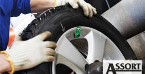 За автомобила! Смяна на гума с монтаж, демонтаж и баланс