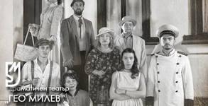 """Премиерният спектакъл """"Нощно слънце"""" по разкази на Йордан Йовков - на 8 Май"""