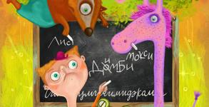 """Детският театрален спектакъл """"Приключенията на Лиско"""" на 22 Февруари"""