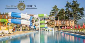 Релакс и забавления във Велинград! Вход за Термален аквапарк Елбрус
