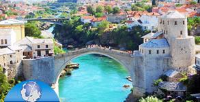 Екскурзия до Босна и Херцеговина и Сърбия! 3 нощувки със закуски и вечери