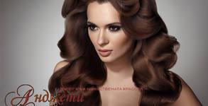 Красива коса! Боядисване или арганова терапия, плюс оформяне - без или със подстригване