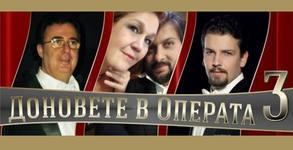 """Концерт-спектакълът """"Доновете в операта 3"""" на 21 Октомври"""