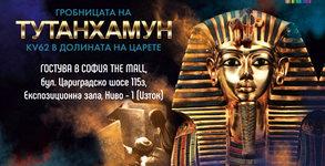 Експозиция гробницата Тутанхамон