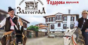 Тодоровден в Златоград! 2 нощувки със закуски и вечери, едната от които празнична, плюс релакс зона