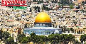 През Март или Април в Израел! 4 нощувки със закуски и вечери, плюс самолетен билет