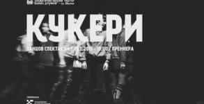 """Танцовият спектакъл """"Кукери"""" с хореограф Стефания Георгиева - на 19 Февруари"""